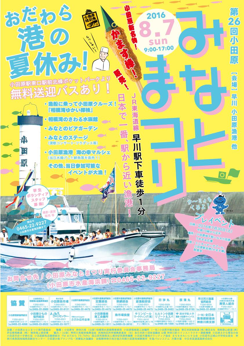 平成28年7月30日「小田原みなとまつりプレイベント」を開催しました!!