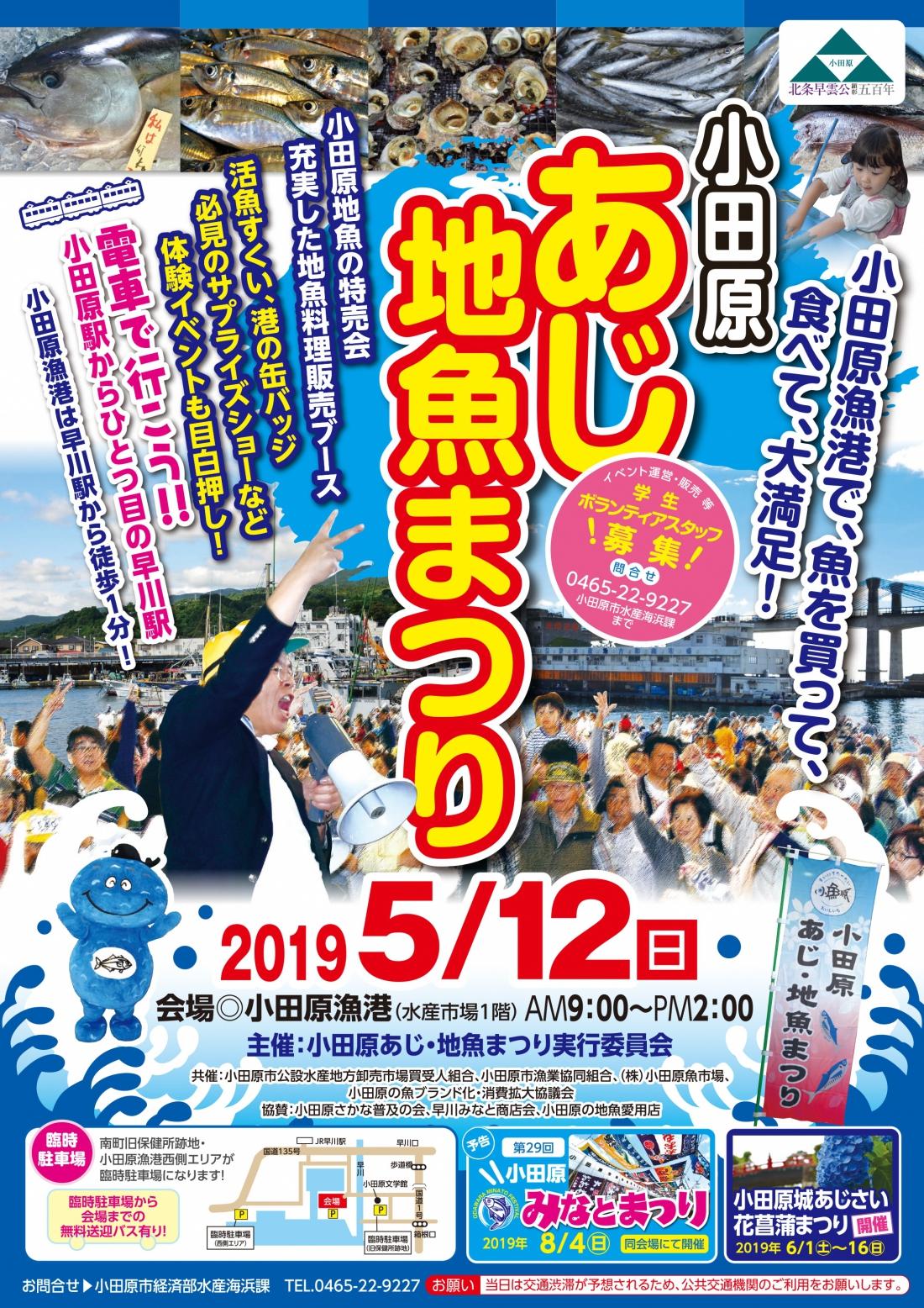 今年もやります!小田原あじ・地魚まつり2019!!【平成31年5月12日(日)】