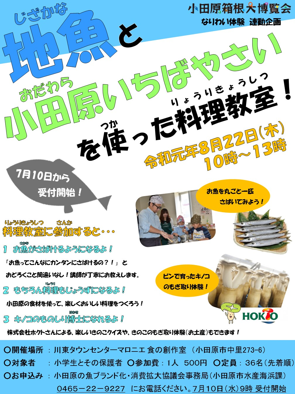旬の地魚と小田原いちばやさいを使った小学生のための料理教室を開催します