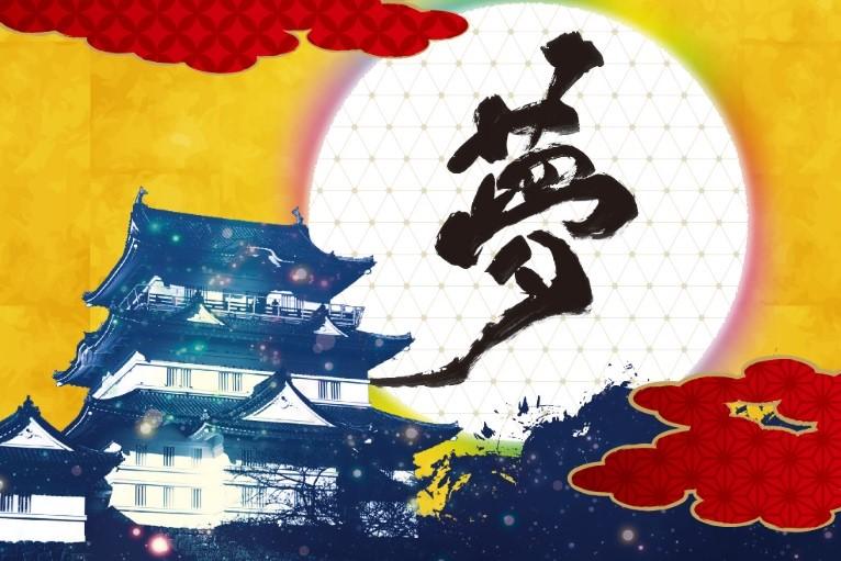 令和元年9月20、21日開催「プロジェクションマッピング世界大会 in 小田原城」でかます棒を販売します!