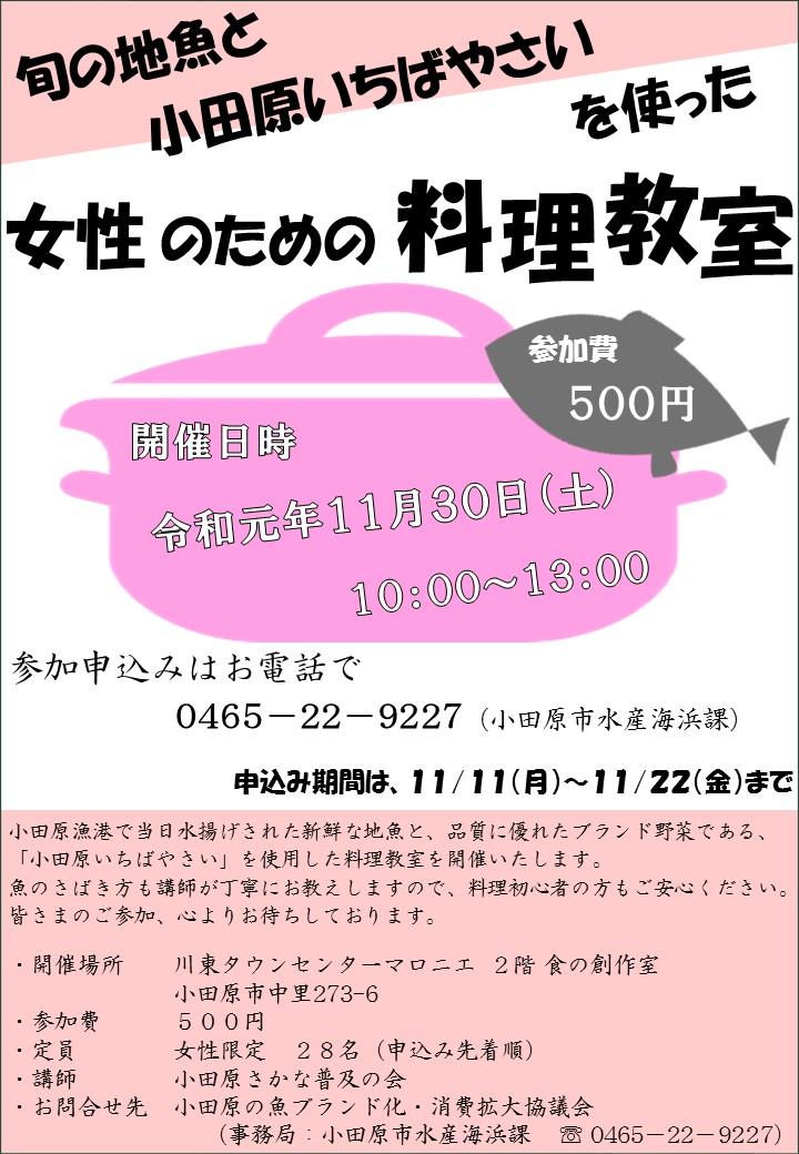 令和元年11月30日「旬の地魚と小田原いちばやさいを使った女性のための料理教室」を開催します