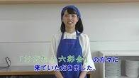 動画版!料理教室始めました!