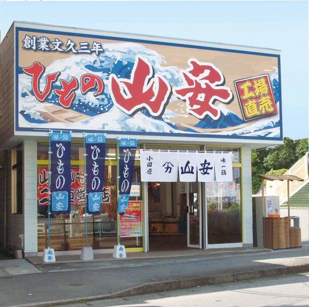 山安二宮店