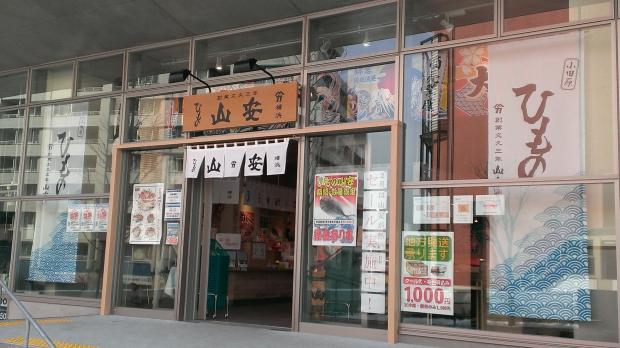 山安 港北店