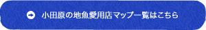 小田原の地魚愛用店マップ一覧はこちら