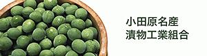 小田原名産漬物工業組合