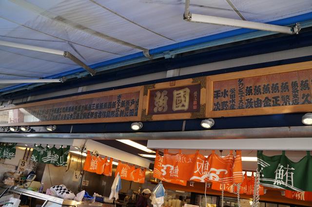 小田原と魚の文化